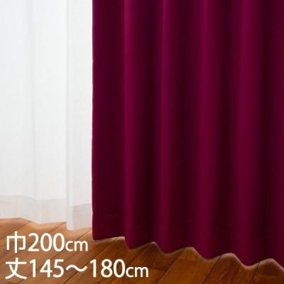 カーテン 遮光カーテン   カーテン ドレープ パープル 形状記憶 遮光1級 ウォッシャブル 防炎 遮熱 巾200×丈145〜180cm DP730 KEYUCA ケユカ