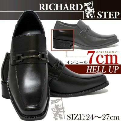 メンズ 紳士 ビジネスシューズ 靴 黒 ブラック シークレットシューズ インヒール ヒールアップ シルバー ビット RICHARDSTEP 727