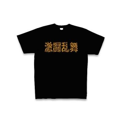 激闘乱舞(キリン柄) Tシャツ Pure Color Print(ブラック)
