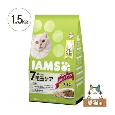 アイムス 7歳以上用(シニア) 毛玉ケア チキン 1.5kg(375g×4) 猫用ドライフード