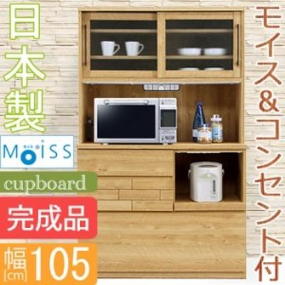 送料無料 レンジ台 幅105cm ロブレ 食器棚 日本製 コンセント レンジラック レンジボード 完成品