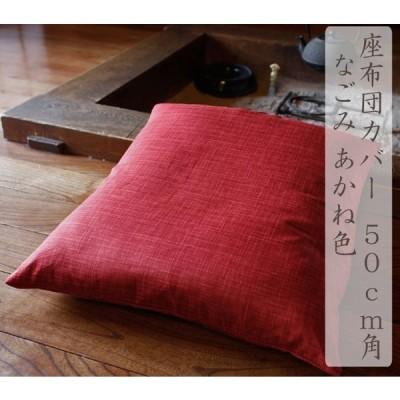 なごみ あかね色 座布団カバー(50cm角)