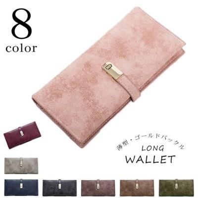 長財布 レディース  薄型 カードケース 多機能 財布 おしゃれ ゴールドバックル  マグネット 選べる 8色