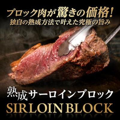 【1kg】 熟成牛 サーロインブロック  牛肉 熟成肉