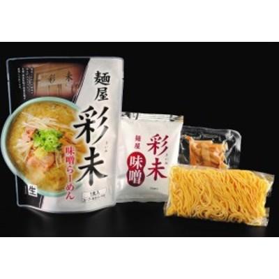 【麺屋 彩未】 (220g×1食入) 味噌らーめん