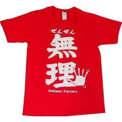 ぜんぜん無理(レッド) Tシャツ Gokigen-Factory ゴキゲンファクトリー S/M/L/XL バカT おもしろTシャツ 文字Tシャツ