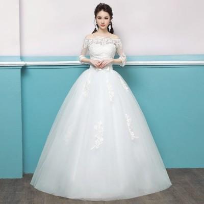 オフショルター ウェディングドレス Aライン 七分袖 披露宴 ベージュ 結婚式  二次会 刺繍入り 透けるレース 姫系 ウェディング ロングドレス ドレス
