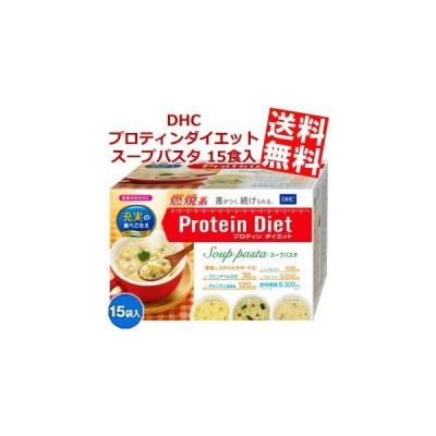 送料無料 DHC プロティンダイエットスープパスタ 15食分入 3味×各5袋(粉末スープ3味×各5袋/パスタ・具材3味×各5袋)(プロテインダイエット)