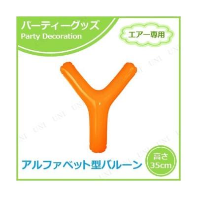 取寄品  エアポップレターバルーン オレンジ Y