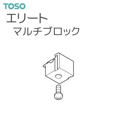 TOSO(トーソー) カーテンレール エリート 部品 マルチブロック(1コ入)