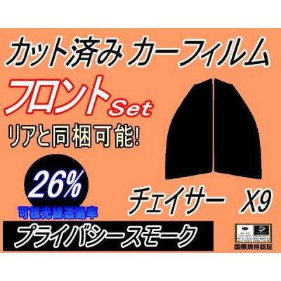 フロント (s) チェイサー X9 (26%) カット済み カーフィルム 90系 JZX90 JZX91 GX90 LX90 SX90 トヨタ