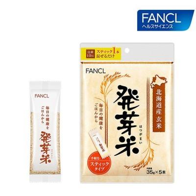 発芽米 スティックタイプ 発芽玄米 玄米 米 お米 健康 ギャバ 美容 健康食品 食物繊維 マクロビ 栄養食品 健康食 ファンケル FANCL 公式