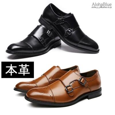 ダブルモンク ビジネスシューズ 本革 革靴 紳士靴 ストレートチップ 通気 結婚式 通勤 おしゃれ 靴 メンズ 24~27