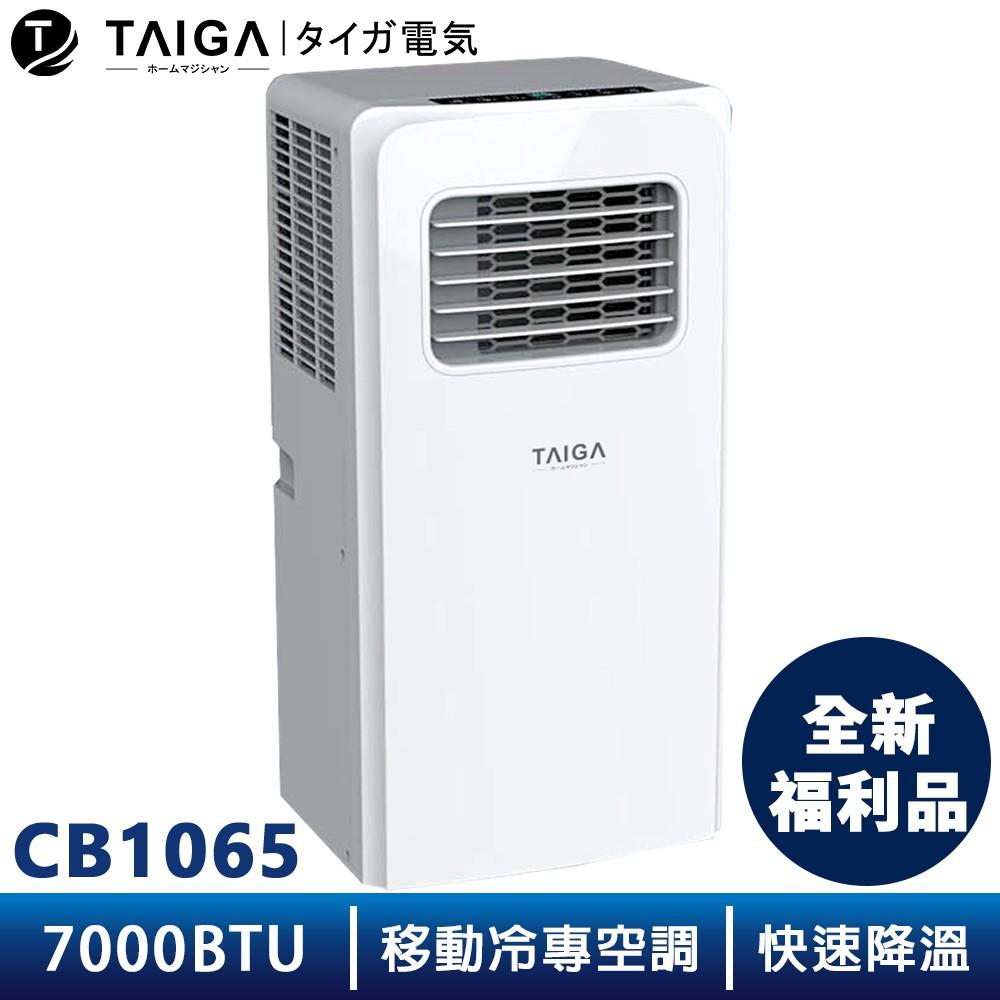 【日本TAIGA】2021最新機型 3-5坪 冷專 除濕 移動式空調 7000BTU TAG-CB1065(全新福利品)
