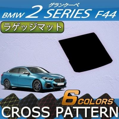 BMW 2シリーズ グランクーペ F44 ラゲッジマット (クロス)