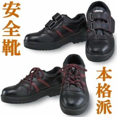 安全靴 メンズ レディース JW_750_755_760 大きいサイズ【OTA】 【Y_KO】【shsai】