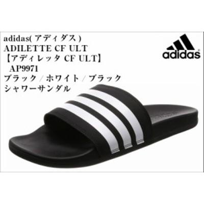 (アディダス) adidas AP9968 AP9970 AP9971 ADILETTE CF ULT【アディレッタ CF ULT】 シャワーサンダル メンズ