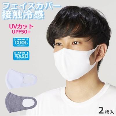 メール便 マスク 冷感 接触冷感 夏用 フェイスマスク フェイスカバー  510982 冷感マスク 洗える 涼しい クールマスク 大人 飛