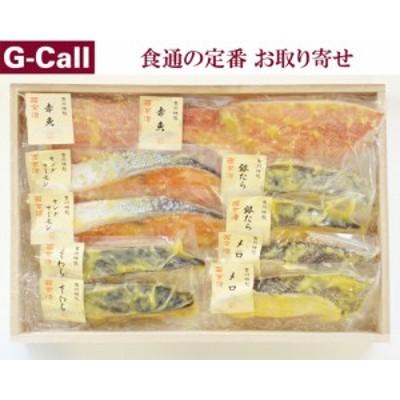 吉川水産の特製西京漬 『雅』 (5種10切)