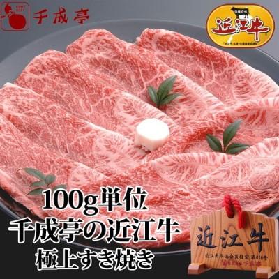 牛肉 肉 和牛 近江牛 極上すき焼き 100g単位