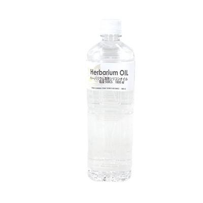 ハーバリウム プリザーブドフラワー シリコンオイル粘度500CS 1000ml