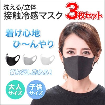 洗えるマスク  (3枚入り)子供 女性 立体マスク 繰り返し使えるマスク 冷感 夏用 保湿 おしゃれ  衛生マスク オールシーズン 保湿 乾燥対策 送料無料