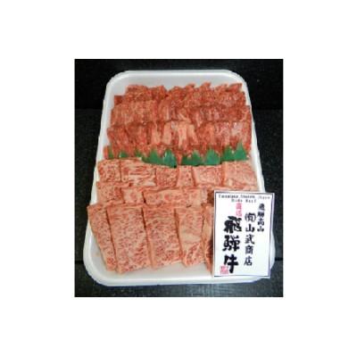 飛騨牛焼肉Aセット ロース400g&モモ600g d537