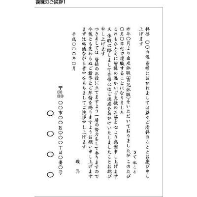 復職のご挨拶1/印刷代込み 官製はがき(はがき代込み)/100枚
