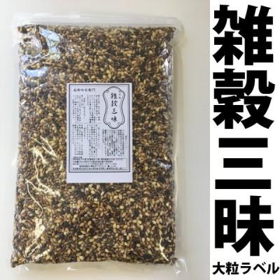 雑穀米 国産 送料無料 1キロ弱900g もち麦入り 雑穀三昧大粒ラベル