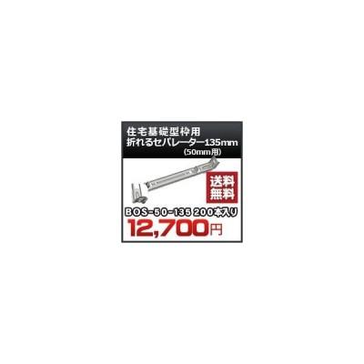 住宅基礎型枠用 折れるセパレーター(50mm用) 品番 BOS50-135 折れるセパレーター135mm 200本入り 東海建商
