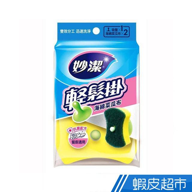 妙潔 輕鬆掛海綿菜瓜布x2+1專利吸盤  現貨 蝦皮直送