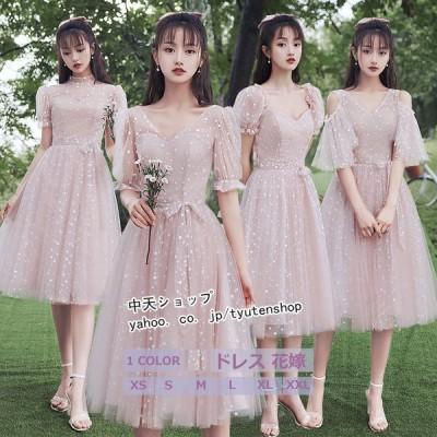 ウェディングドレス 花嫁ドレス パーティードレス フレアワンピース ブライドメイドドレス レディース 大人 着痩せ きれいめ 飲み会 結婚式 披露宴 上品
