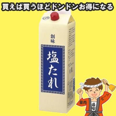 塩たれ 2kg 創味 業務用【発送重量★ 2.5kg】
