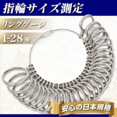 リングゲージ 指輪 サイズゲージ 測り リング 計測 金属製 調整 1~28号 ステンレス レディース メンズ 号数 ペアリング