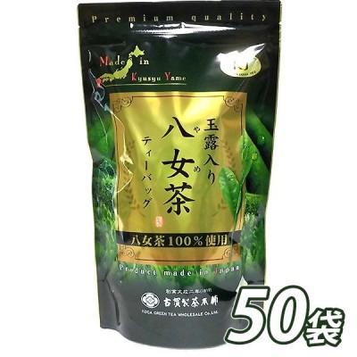 古賀製茶本舗 玉露入り八女茶 ティーバッグ 5gx50パック 八女茶100%使用 お茶