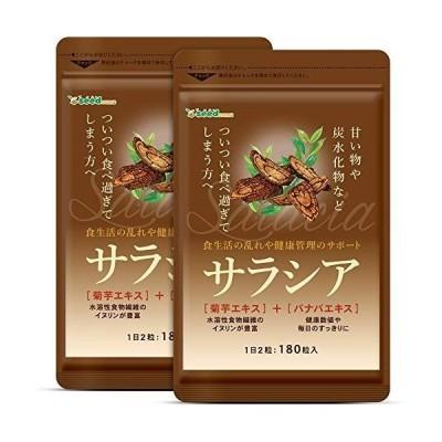 シードコムス サラシア サプリメント ダイエットサプリ 美容 菊芋 バナバ サラシノール (約6ヶ月分 360粒)