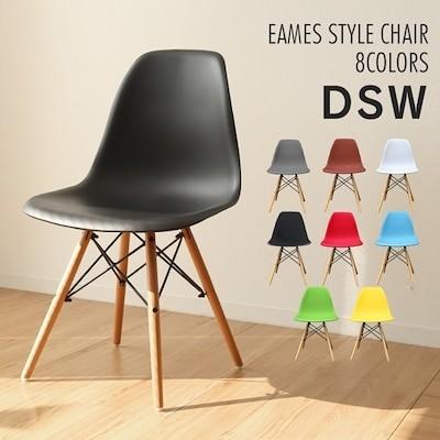 ダイニングチェア 全8色 木脚 滑り止め付き 簡単組立 イームズチェア DSW eames 椅子 イス リプロダクト ジェネリック家具 北欧 デザイナーズ
