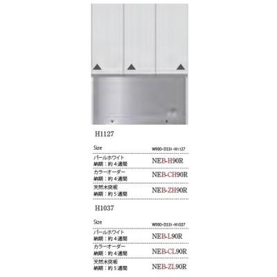 パモウナ製キッチンボード上台/スイングドア NEB-L90R(高さ1037mm)基本色:パールホワイト色 カラーオーダー60色対応 突板3色対応 開梱設置送料無料
