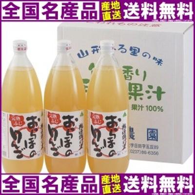 完熟 ふじリンゴ 100%ジュース 3本入り (送料無料)