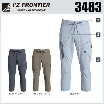 アイズフロンティア 3483 ナイロン2WAYストレッチクロップドパンツ (七分丈) I'ZFRONTIER SS〜5L
