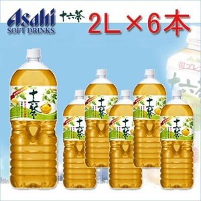 飲用水 緑茶 ペットボトル アサヒ 朝ブレンド 十六茶 じゅうろくちゃ 2L 6本入り お茶 ケース ドリンク