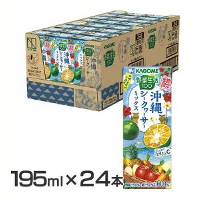 24本 野菜生活100沖縄シークヮーサーミックス195ml 2640 カゴメ 野菜100% 野菜生活100 夏季限定 野菜ジュース フルーツジュース 日向夏