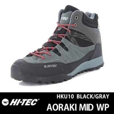 ハイテック HT HKU10 AORAKI MID WP ブラック/グレイ 正規品