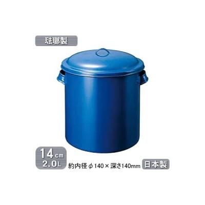 ホーロー ポット 日本製 ホーロータンク 14cm 2.0L 2L/業務用/家庭用/琺瑯/容器/ホーローバケツ/ホーロー容器/保存容器/調理道具/味噌/ぬか漬け/しょう油