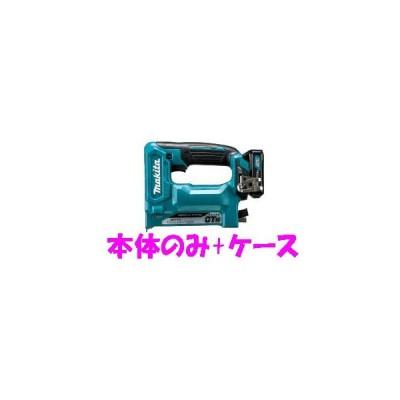 マキタ 10.8V タッカ  ST313DZK(本体+ケース)(CT線用)