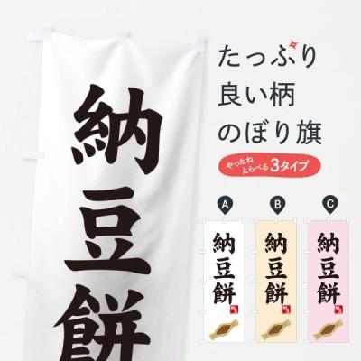 のぼり旗 納豆餅