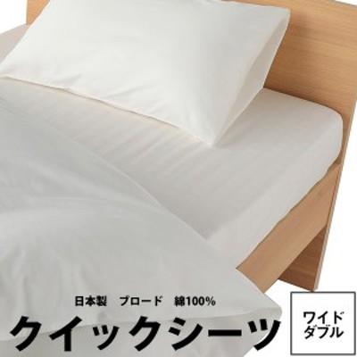 東京西川 beaute ボーテ クイックシーツ ボックスシーツ シーツ ワイドダブル 154×200cm ブロード BE1510 綿100% 日本製