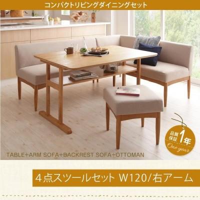 ダイニングテーブルセット ソファダイニング 4点スツールセット テーブルW120+ソファ+右アームソファ+スツール
