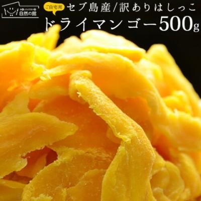 ドライマンゴー 訳あり 端っこ 見た目不揃い 500g セブ島産 マンゴー おかえりマンゴー ドライフルーツ 夏 おつまみ 乾杯