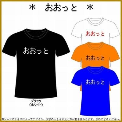 パロディTシャツ/ゲームTシャツ/おおっと/全5色/サイズS〜XL